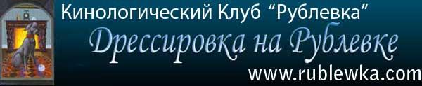 дрессировка на рублевке форум